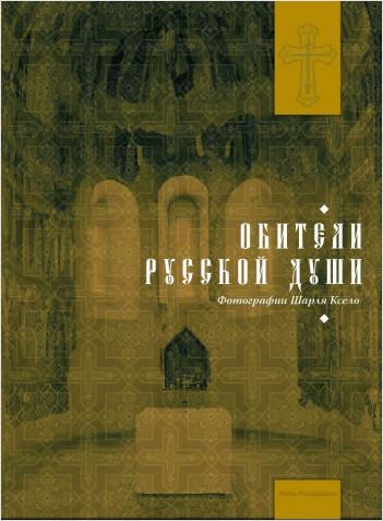 Les Saintes Demeures de l'âme russe (version RUSSE)
